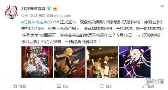 《刀剑神域:序列之争》公布定档海报 浓郁中国风!