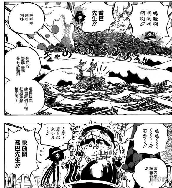 《海贼王》漫画第877话 佩德洛牺牲自己助路飞逃