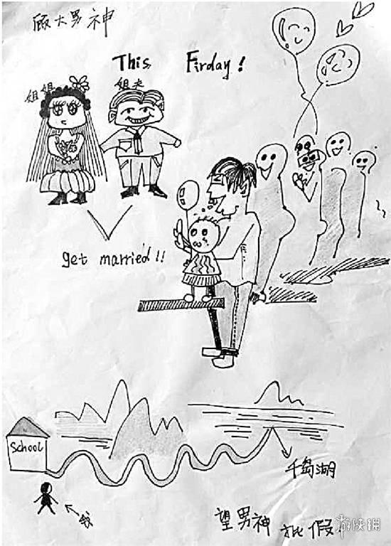 大学生手绘请假条走红网络 请假理由都是画出来的