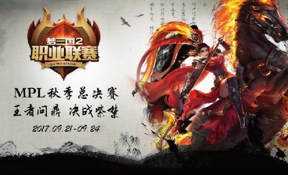 梦三国2 2017北京总决赛今日震撼开启