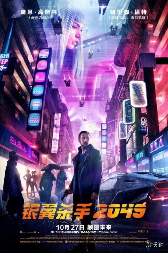 电影上映时长_R级《银翼杀手2049》内地上映时长只删1分钟 感人!_游侠网 Ali213.net