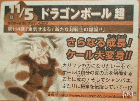 龙珠:超》动画114话图文预告 开尔与卡莉芙拉十指紧扣!