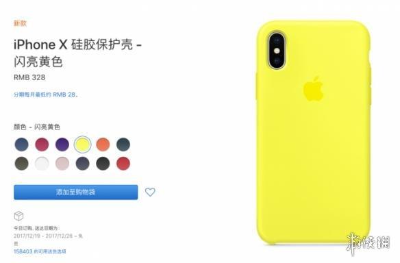 苹果iPhone X保护壳新配色闪瞎眼 售价328元真吸睛! 苹果iPhone X保护壳新配色闪瞎眼 售价328元真吸睛!
