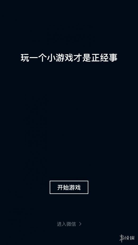 """微信6.6.1版本开放小游戏 启动页面就能""""跳一跳""""!"""