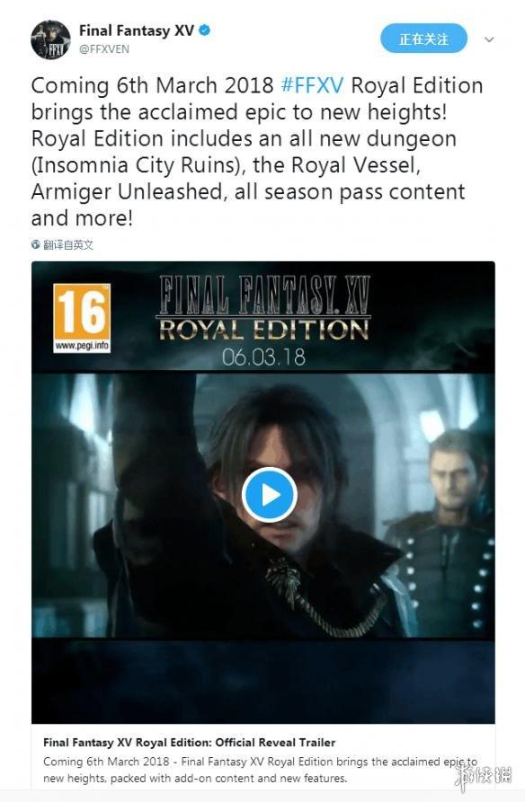 最终幻想15发售日_《最终幻想15》年度皇家版发售日公布 预告正式放出_游侠网 Ali213.net