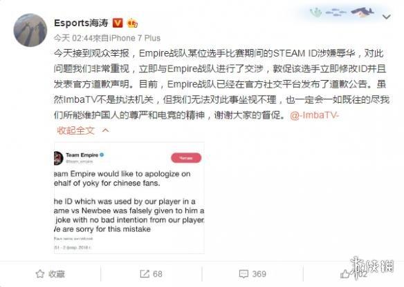 《DOTA2》Empire战队选手ID涉嫌辱华 官方发布致歉公告
