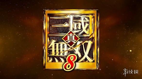 《真三8》全武将造型对比真三7女武将们更妖娆了!