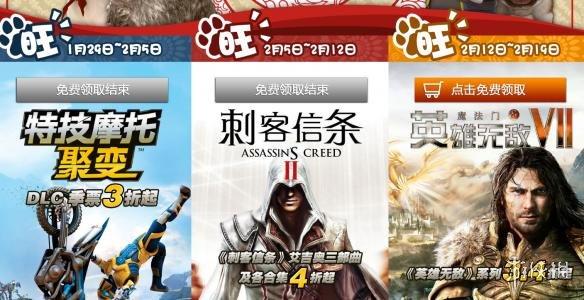 育碧免费游戏第三弹公布 《英雄无敌7》现可免费领取
