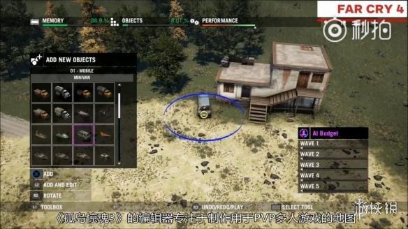 ign评《孤岛惊魂5》地图编辑器 功能强大可任务制作图片