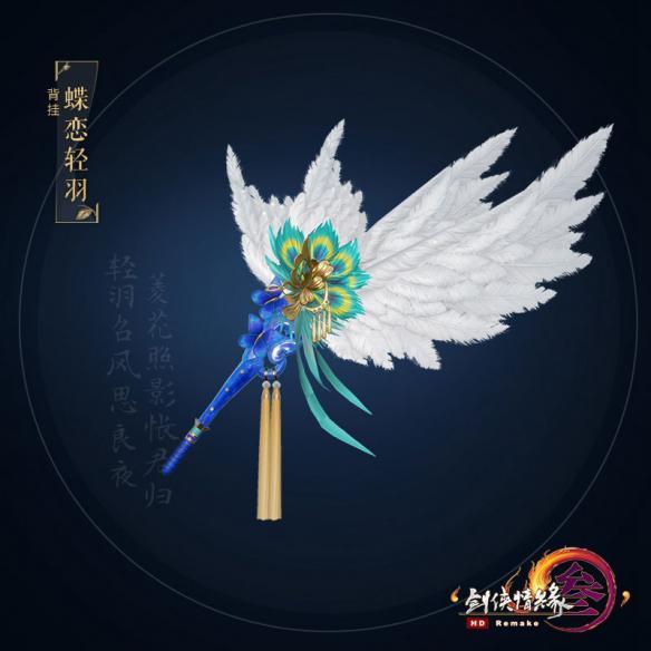 《剑网3》杨宁官方小说第二部出版 4月充消首