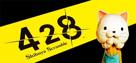 满分神作文字冒险类游戏《428被封锁的涩谷》专