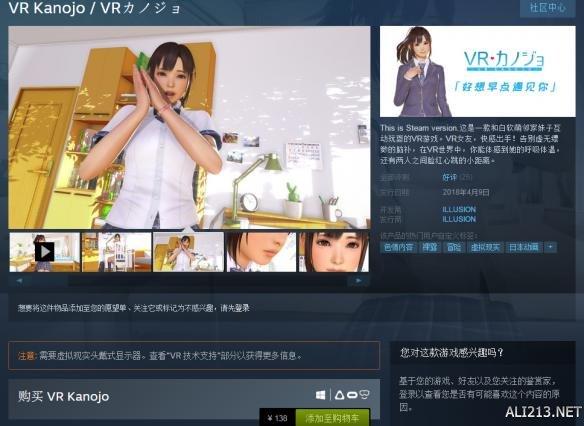 终于过审!《VR女友》Steam版发售 138元自带简中
