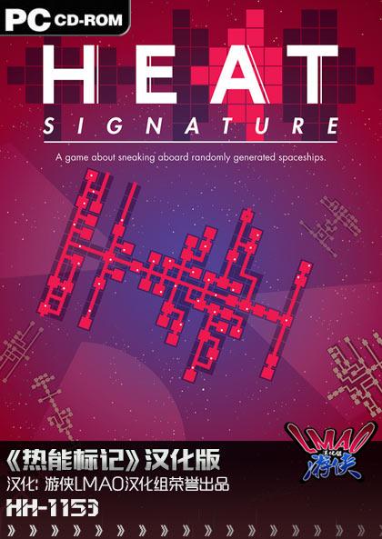抢劫飞船!《热能标记》LMAO1.5汉化补丁下载发布