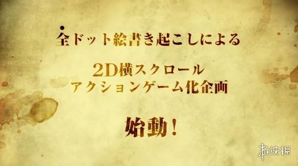 《罗德岛战记》小说30周年 官方改编游戏画面曝光! 《罗德岛战记》小说30周年 官方改编游戏画面曝光!