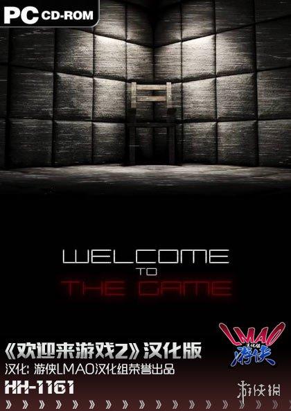 《欢迎来游戏2》LMAO 1.1完整汉化补丁下载发布!