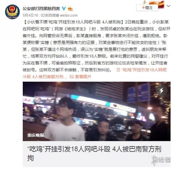 《绝地求生大逃杀》中国外挂引公愤外国玩家齐刷屏:请锁中国区!