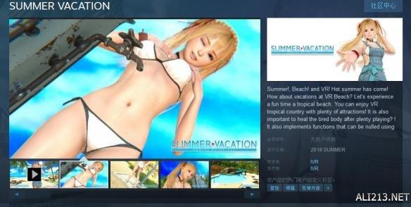 没中文又何妨?《VR女友:夏日假期》steam页面上线