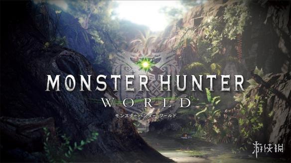 《怪物猎人世界》销量冲破790万套!成为卡普空公司历史上销量最高的游戏 《怪物猎人世界》销量冲破790万套!成为卡普空公司历史上销量最高的游戏