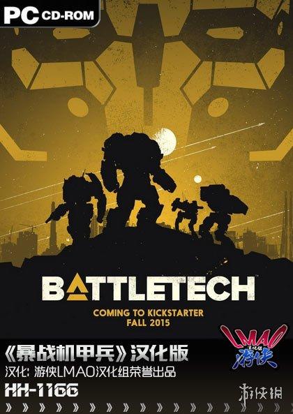 《暴战机甲兵》游侠LMAO2.5完整汉化补丁下载发布!