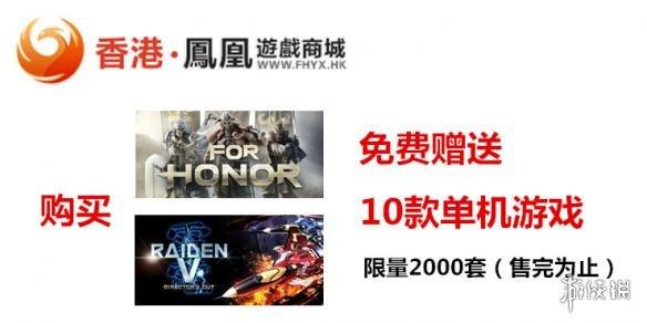 49元可得《荣耀战魂》+《雷电5》 再免费领10款游戏