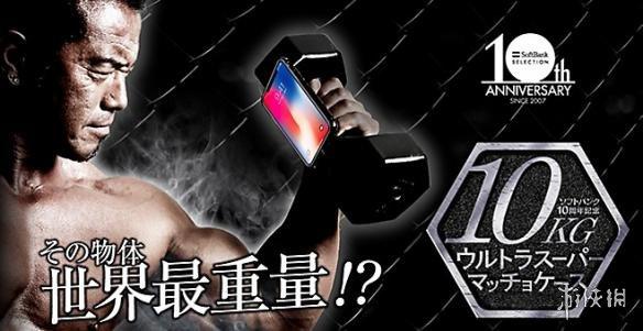 日本厂商推健身iPhone X手机壳 重达10KG状如哑铃!