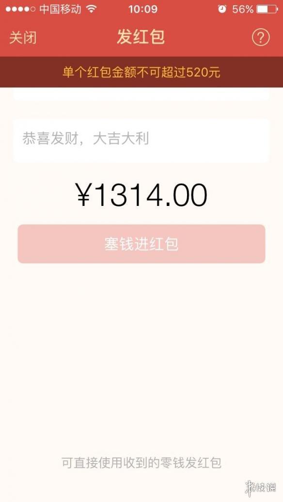 春节单个微信红包最大金额:微信发红包最多能发多少钱