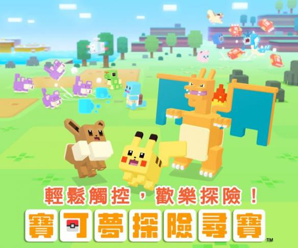 《宝可梦探险寻宝》手游版六月底免费下载 官方中文确认