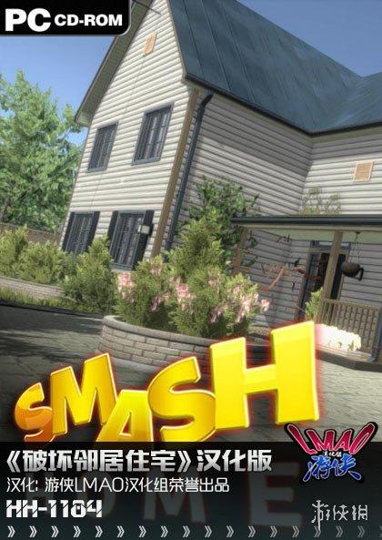 《破坏邻居住宅》游侠LMAO移动端汉化版下载发布!