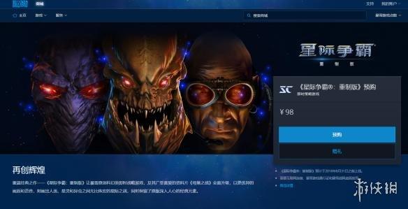 经典游戏《星际争霸:重制版》国服战网预购开启!