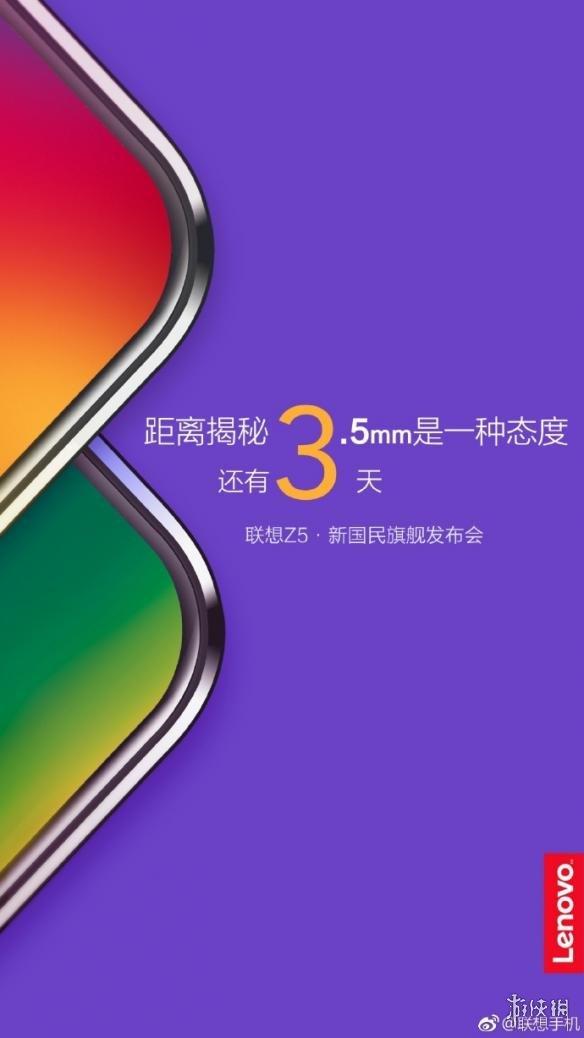 联想手机官微发布倒计时海报 6月5日定义2代全面屏!