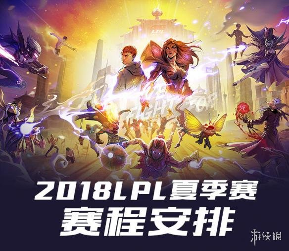 lol-lpl夏季赛赛程一览:rng北京主场首战jdg!