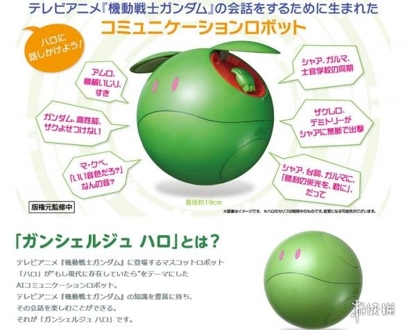 """日本推出《机动战士高达》智能机器人""""哈罗"""" 售价约为8730元!"""