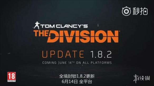 《全境封锁》1.82更新已上线 新内容盾章挑战开放!
