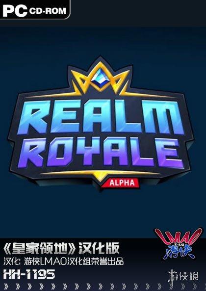 《皇家领地》游侠LMAO内核1.5汉化补丁下载发布!