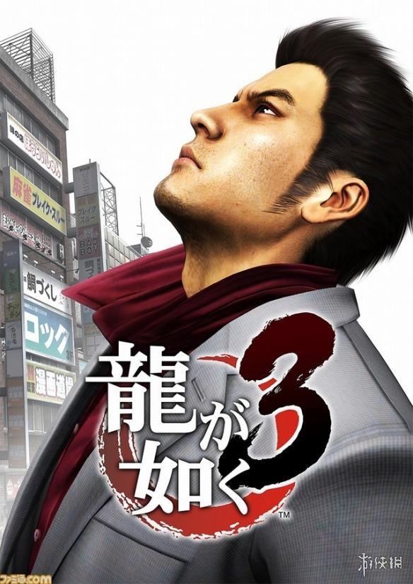 《如龙3》PS4复刻版新情报公布 玩家将再次体会桐生一马热血的人生