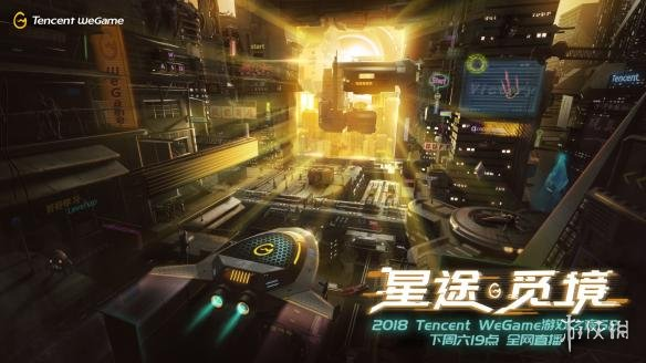 "WeGame下周六举办""游戏之夜"" 神秘重磅游戏将登场"