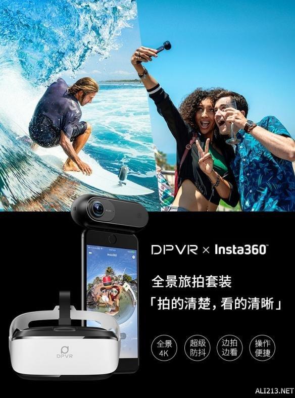Insta360×DPVR:我拍VR给你看,4K全景旅拍观影时代到来!