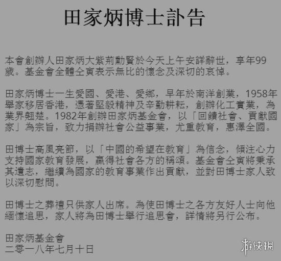 中国百校之父田家炳博士10日上午辞世 享年99岁!