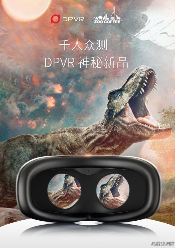 大朋DPVR神秘新品的千人众测将在动物园进行?这波操作厉害了!