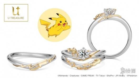 《精灵宝可梦》推出皮卡丘主题婚戒 戒指有了还差个女朋友!