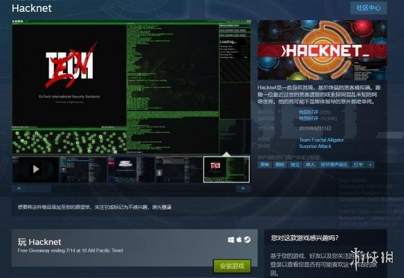 Steam免费领取《黑客网络》好评率为93%还有中文!