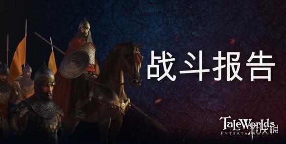 《骑马与砍杀2》全新战斗报告系统公布 将更加人性化