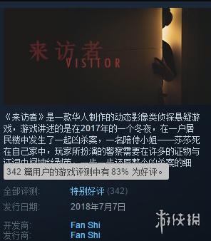 华人制作悬疑游戏《来访者》Steam发售 真人出演 崭新玩法!