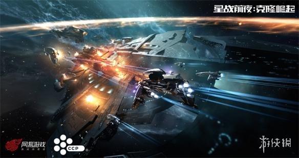 网易游戏宣布代理《EVE Online》!定名《星战前夜:克隆崛起》
