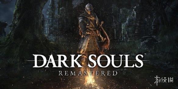 《黑暗之魂重制版》亮度最大化下仿佛换了个游戏 暗黑压抑的风格一扫而空