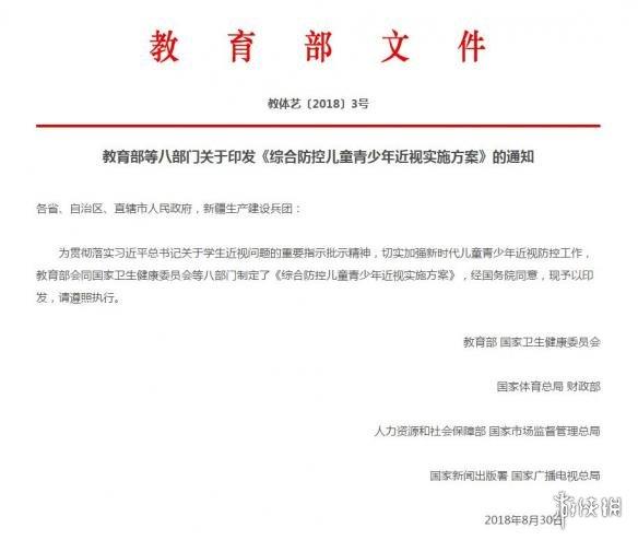 国家新闻出版署:网游总量调控 限制未成年游戏时间