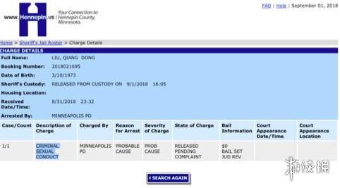 刘强东在美国因涉性侵案件而曝出监狱照!目前他已被保释但警方仍在调查中
