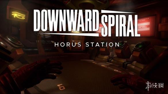 《沉沦螺旋:荷鲁斯站》9月18日正式登陆PS4平台 可支持玩家使用PSVR进行游戏