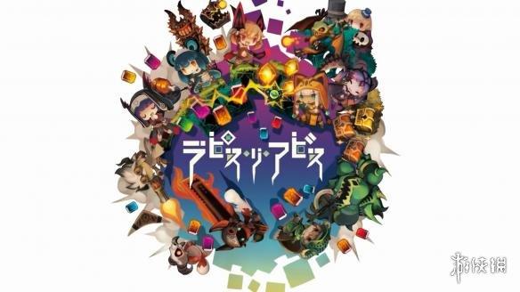 日本一2D横版新作《Lapis Re Abyss》发售日公布 主角以叠叠乐形式探索迷宫十分可爱