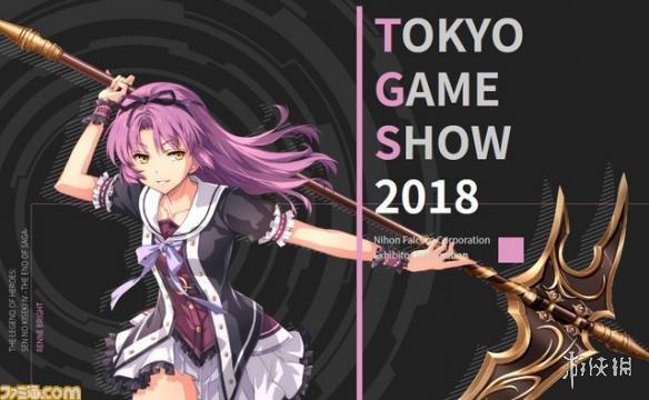 TGS2018:《闪之轨迹4》东京电玩展展台内容公布 玩家可率先体验本作乐趣以及购买相关周边商品